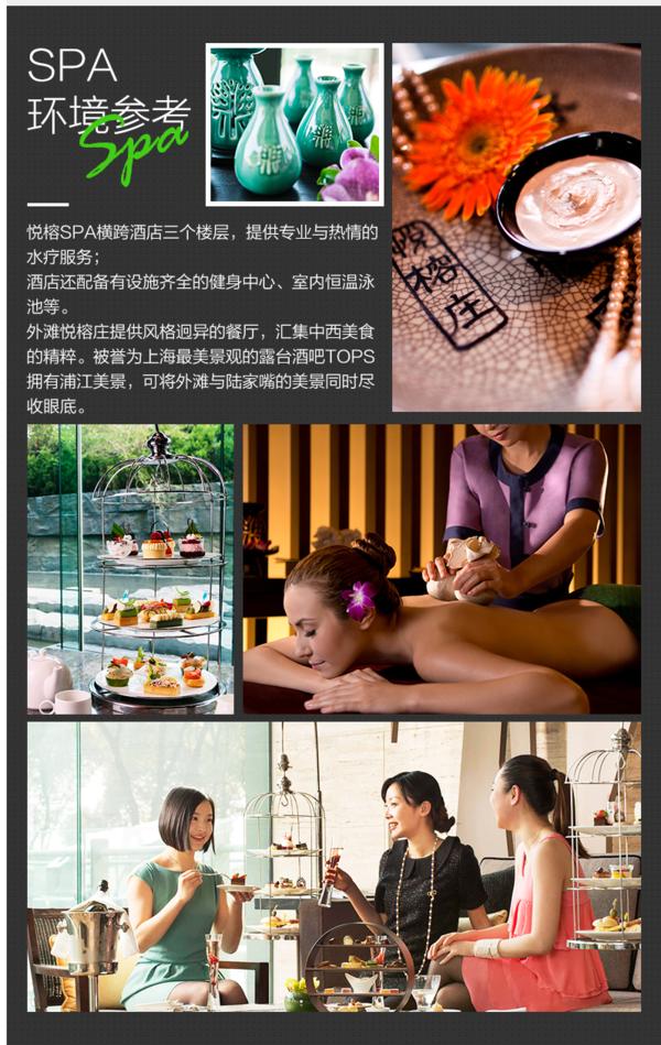 上海外滩悦榕庄酒店单人SPA/双人SPA+下午茶套餐 不约可退