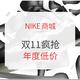 值友专享、必看活动:Nike商城11.11 年末疯抢 众多产品年度低价 低至5折,会员最高再享折上7.5折