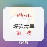 2019天猫双11・飞猪爆款清单第一波