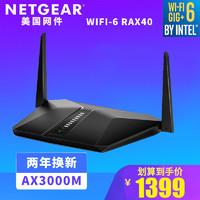 包顺丰国行WiFi 6新品上市NETGEAR美国网件RAX40 AX3000M双频千兆高速网络双核智能无线高速路由器电竞5G游戏