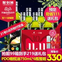 蓓琳娜新货原装进口PDO特级初榨橄榄油750ml*6