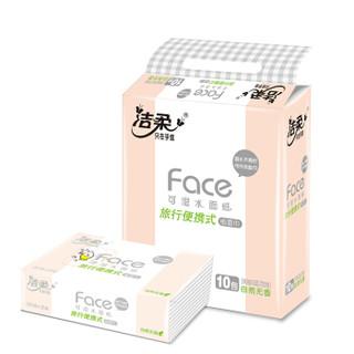 洁柔(C&S)便携抽纸 粉Face 可湿水3层24抽面巾纸*10包 无香干湿两用