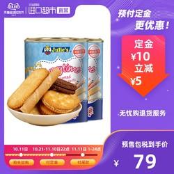 马来西亚进口饼干Julies茱蒂丝好时光什锦夹心饼干530g*2