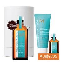 MOROCCANOIL 摩洛哥护发油礼盒 精油125ml+15ml+发膜75ml