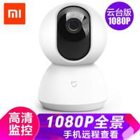 小米(MI) 摄像头监控家用云台版米家智能1080P无线wifi远程监控红外夜视高清 小米摄像头云台版1080P