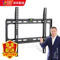 贝石加厚26-55英寸通用电视机挂架小米4X4A/TCL乐视夏普康佳海信海尔飞利浦液晶显示器支架壁挂