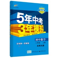 《五年中考三年模拟》北师大版 2020版数学 八年级上册