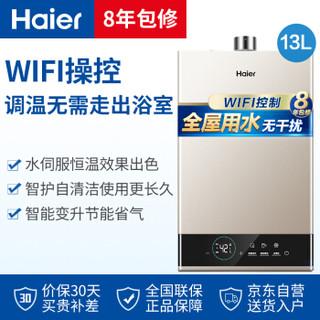 Haier 海尔 海尔燃气热水器JM6系列 JSQ25-13JM6(12T)U1 13升燃气热水器 (13L、天然气 )