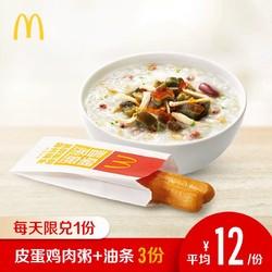 麦当劳 早餐皮蛋鸡肉粥+油条3次券 麦当劳早饭电子代金券