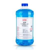 DUPONT 杜邦 汽车玻璃水 -25℃ 2L装