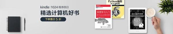 亚马逊中国 1024程序员日 精选计算机 Kindle电子书