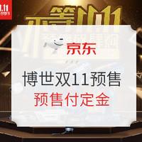 双11预售、促销活动 :  京东 博世品牌双11预售专场