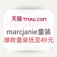 促销活动 : 天猫精选 marcjanie旗舰店 儿童服饰专场