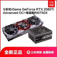 COLORFUL 七彩虹 iGame GeForce RTX 2080 Ti AD OC 显卡 + 海盗船 RM750X电源