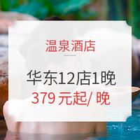 华东多地 12家温泉酒店1晚(含早+双人温泉) 可选千岛湖/紫清湖/黄山/庐山
