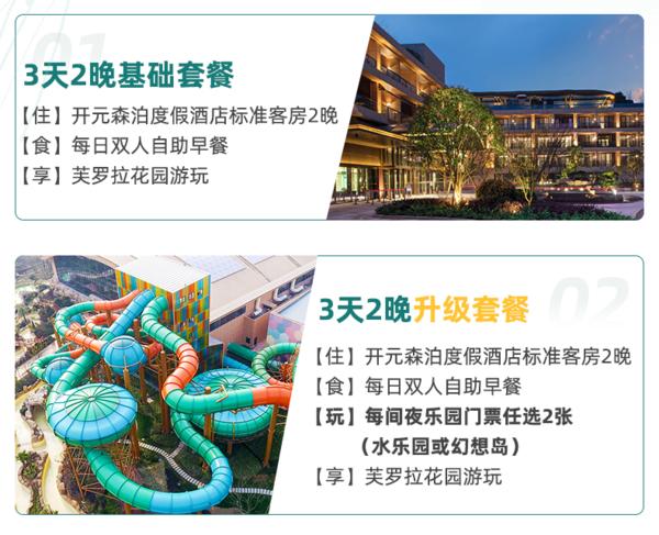 开元森泊 杭州/莫干山度假酒店 2晚通兑房券
