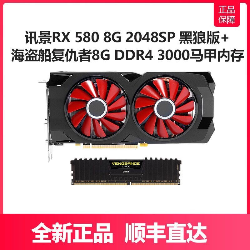 XFX 讯景 RX 580 8G 2048SP 黑狼版 显卡 + 海盗船 8G DDR4 3000马甲内存