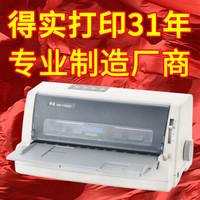 Dascom 得实 针式打印机 DS-1100II+ 高负荷多用途24针82列平推票据针式打印机