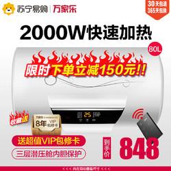 Macro/万家乐 D80-H21A电热水器家用速热80升