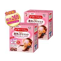 双11预售 : kao 花王 蒸汽眼罩 12片*2件