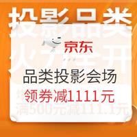 京东 双11好物节 品类投影会场