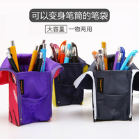 KOKUYO 国誉 WSG-PC12 多功能变形笔袋笔筒式二合一