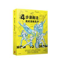 《4步漫画法 速成漫画高手》动漫套装10册