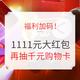 必领红包:2019天猫超级红包 最高1111元 首日爆发金额最大!天猫淘宝通用