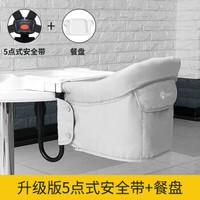 宿巢 Beeshum宝宝餐椅 (金属板)