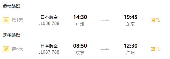 广州/上海/北京-日本东京6天往返机票+wifi
