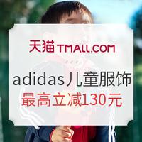 天猫精选 adidas儿童官方旗舰店 儿童服饰专场