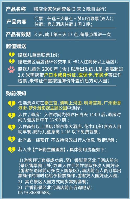 横店影视3天2晚家庭套餐 (3景点+梦幻谷+官方酒店住宿2晚 +赠儿童联票)