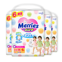 kao 花王 Merries 妙而舒 婴儿拉拉裤 XL44片*4包