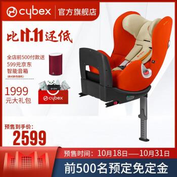 Cybex 赛百适 sirona/s 安全座椅 (红色)
