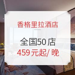 香格里拉酒店全国50店通用2晚房券可拆分