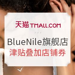 天猫 Blue Nile旗舰店 双十一狂欢预热