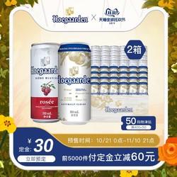 [双11预售】福佳比利时风味白啤酒玫瑰红果啤酒310ml*24听*2箱装