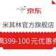 京东商城 米其林官方旗舰店 满399-100元优惠券 全店通用