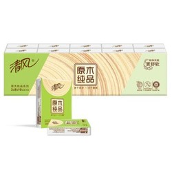 清风手帕纸原木小包3层8张*30包面巾纸巾便携随身抽纸卫生餐巾纸