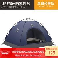 CAMEL骆驼户外帐篷 自动免搭建2-3-4人野外露营防雨帐篷套装 A9W3ZF106,深蓝弹压,2人,UPF50+ 均码