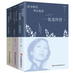 《张爱玲传 陆小曼传 林微因传》民国才女作品3本