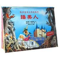《乐乐趣·经典童话立体剧场书:睡美人》