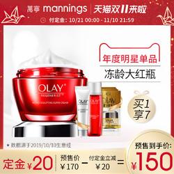 Olay 玉兰油大红瓶新生塑颜金纯面霜50g +7件赠品