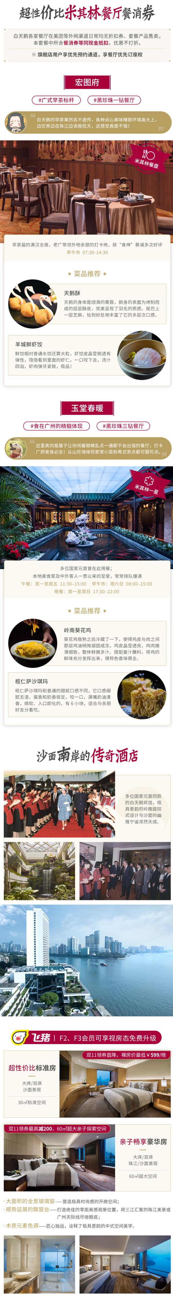 广州白天鹅1晚套餐(可选餐券)  餐厅上榜米其林指南