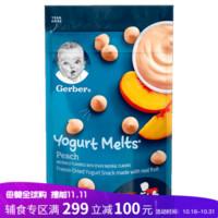 嘉宝(Gerber)酸奶溶豆零食28g *9件