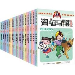 《淘气包马小跳 漫画升级版》全套26册全集