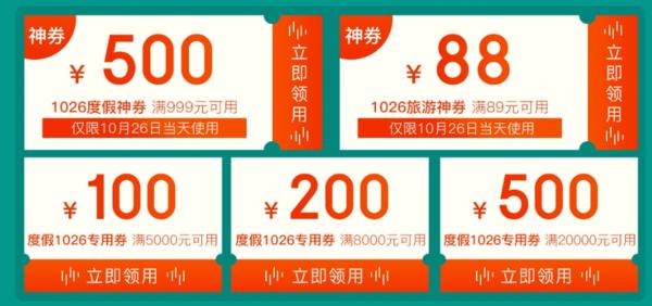 旅游出行1026品类日 抢度假旅游专场神券