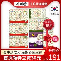 韩国LG进口贵闺艾朗卫生巾女夜用日用组合中草药共158片缓解经痛