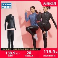 迪卡侬运动套装女速干打底紧身裤跑步健身瑜伽套装长袖上衣RUNW