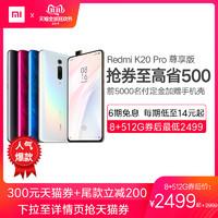 红米k20pro 尊享版骁龙855Plus大存储学生智能游戏手机小米官方旗舰店redmi正品